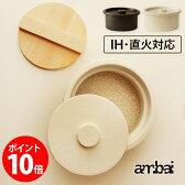 ambai 土鍋 さわらの木蓋付 鍋敷き「栗板」付【ポイント10倍 送料無料】