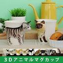 ミーラープ セラミック アニマルマグ(Animal Mug ミーラーブ Meelarp Ceramic マグカップ コーヒーカップ ギフト プレゼント)