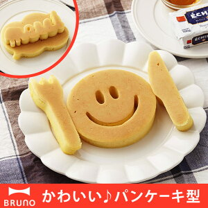 ブルーノパンケーキ型(BRUNO/ホットケーキ/ホットケーキ型/オプション/スマイル/BHK039/おしゃれ/ギフト)