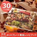 ブルーノ コンパクトホットプレート レシピブック(BRUNO レシピ本 手順書 BOE021 おしゃれ ギフト)