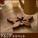 木目で彩る食卓 トリベット キッチン雑貨 鍋敷き 北欧 ベランダごはん 新生活