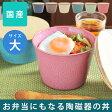 どんぶり弁当箱 dachiDON 大(丼 丼もの どんぶり 弁当箱 美濃焼 日本製)