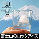 BRUNO フジオンザロック (富士山の製氷器)(FUJI ON THE ROCK/BRUNO ブルーノ/FUJI 氷/富士山氷/製氷皿/製氷機/製氷器/富士山/富士山グッズ/ロックアイス/氷/トレたま)