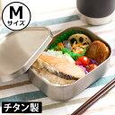 お弁当箱 チタン HANAKO M (一段 チタン 工房アイザワ おしゃれ 軽量 父の日 ギフト) 【送料無料】