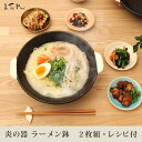 In The Mood ラーメン鉢2個セット(土鍋)