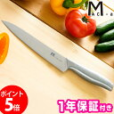 包丁 MAC+a 牛刀包丁 19cm mac包丁 よく切れる 包丁 マック包丁【ポイント2倍】