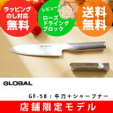 グローバル包丁 牛刀G-58刃渡り16cm&スピードシャープナーセット(GLOBAL包丁)【rdb】【グローバル包丁人気 ギフトグローバル包丁 グローバル包丁口コミ グローバル包丁おすすめ グローバル包丁 GLOBAL包丁】