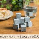 SPARQ 溶けない氷 ストーンアイスキューブ ウィスキーストーン SMALL 12pcs(溶けない氷 石のアイスキューブ ストーンキューブ アイスキューブ ソープストーン 石の氷 北欧 おすすめ ギフト 父の日)