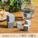 SPARQ 溶けない氷 ストーンアイスキューブ ウィスキーストーン MIX 13pcs(溶けない氷 石のアイスキューブ ストーンキューブ アイスキューブ ソープ...