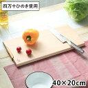 土佐龍 まな板 スタンド付き ひのき 40×20 (いちまい板極め 四万十ひのき 俎板 高級まな板 一枚板 いちまい板 高品質 日本製 スタンド 木 ひのき ヒノキ 檜 桧)