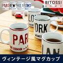 BITOSSI HOME トラベル マグ(マグカップ コーヒーカ