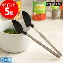 ambai 樹脂トング ステンレス 樹脂 トング つかめる パスタ 万能 豆腐 特許 食洗器OK 焼肉 おしゃれ 日本製 国産 便利アイテム キッチンアイテム