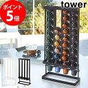 コーヒーカプセルホルダー タワー Sサイズ用 tower S...