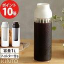 kinto キントー CAPSULE コールドブリュー カラフェ ホワイト ダークブラウン 水出しコーヒー 1L 1000ml フィルター付き 耐熱ガラス 電子レンジOK 食洗器OK