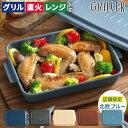 【9種レシピ付】GRILLER グリラー 陶器 ダッチオーブン オーブン料理 魚焼きグリル ロースタ