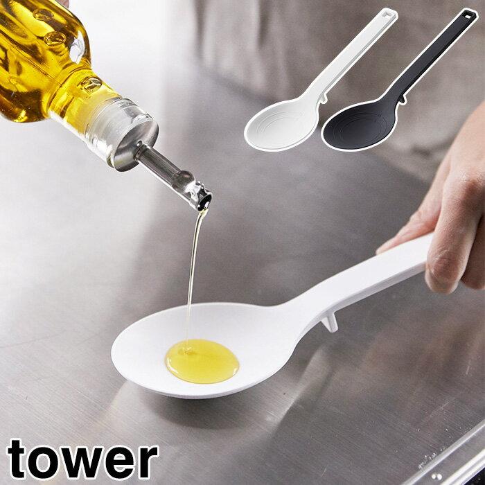 シリコーン調理スプーンタワーtowerホワイトブラックシリコンキッチンツール調理ツールシリコン耐熱山