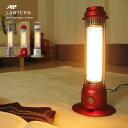 ハロゲンヒーター/ランタン/暖房器具/遠赤外線ヒーターのような暖かさ/APIX/アピックス/APICEそばにいたい、あたたかさ。【ポイント10倍】(ハロゲンヒーター/ランタン/暖房器具/遠赤外線ヒーターのような暖かさ/APIX/アピックス/APICE)ミニハロゲンヒーター Lantern【smtb-k】【ky】【YDKG-k】【ky】