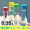 aladdin ウォーターボトル 0.35L(aladdin ウォーターボトル 0.35L/AVEO/アラジン/水筒/水とう/キッチン雑貨/アウトドア)
