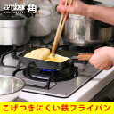 ambai 玉子焼 角(卵焼き器)
