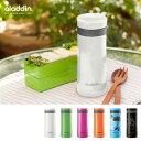 aladdin AVEO ステンレスタンブラー 0.3L(アラジン/魔法瓶/水筒/水とう)