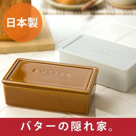 BS バターケース 陶器蓋(ロロ LOLO バター 保存容器 キッチンツール 調理器具 シ…...:e-goods:10009699
