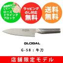 ���?�Х����� ����G-58���Ϥ�16cm(GLOBAL����)��rdb�ۡڥ��?�Х�����͵� ���եȥ��?�Х����� ���?�Х������� ���?�Х��������� ���?�Х����� G...
