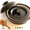 【送料無料】長谷園 かまどさん 三合炊き(伊賀焼)