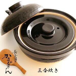 長谷園かまどさん三合炊き(伊賀焼)