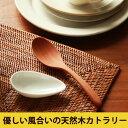 テーブルウェア/天然木/LOLO/ロロ/cutlery/カトラリー/調理器具/キッチンツール木のぬくもりがおいしいをお届け。WOOD&I スープれんげセット(テーブルウェア/天然木/LOLO/ロロ/cutlery/カトラリー/調理器具/キッチンツール)