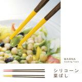 シリコーン菜ばし(MARNA/マーナ/クッキングツール)