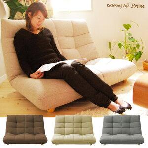 リクライニング ソファー