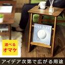 豪華特典 トムテ おしゃれ 木製サイドテーブル ベッドサイドテーブル コーヒーテーブル ソファーテーブル 北欧 木製 シンプル ウォールナット Tomte送料無料