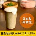 SHIKIKA麦酒かっぷ(陶器ビールグラス LOLO ロロ シキカ ビールグラス 四季香 ビールタンブラー ビアタンブラー)
