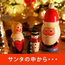 サンタクリョーシカ NORD(ノルド/クリスマスプレゼント/マトリョーシカ/サンタクロース人形/おもちゃ)