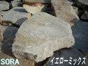 【乱形石】イエローミックス 1m2セット 【RCP】05P03Dec16