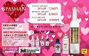 SPASHAN スパシャン2017+超☆KAMIKAZE+GLASSWARE 3点セット 総額9,960円相当!! Dr.ケアコレ4点セットをプレゼント!!