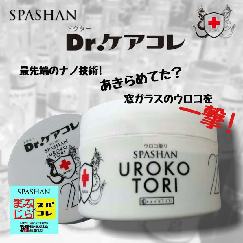 送料無料キャンペーン☆スパシャン エアワイパー...の紹介画像3