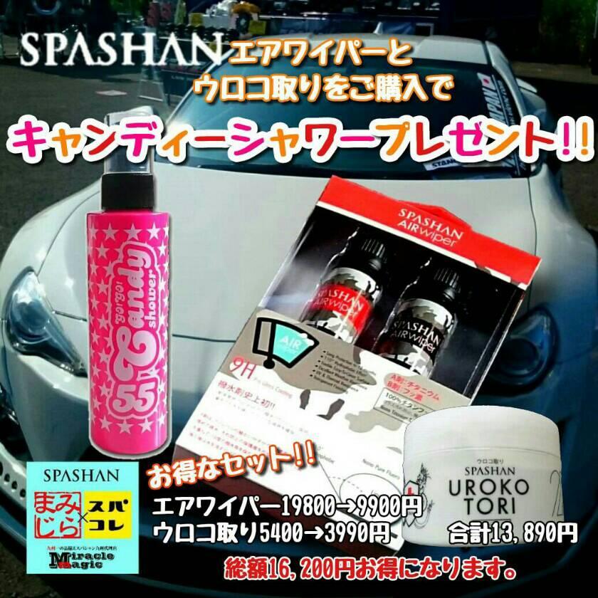 送料無料キャンペーン☆スパシャン エアワイパー+...の商品画像