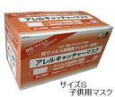【即日発送】子供用マスク 日本製 MERS PM2.5 マスク アレルキャッチャーマスク S(キッズ)サイズ 30枚