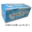 【ポイント2倍!/日本製】MERS PM2.5 マスク アレルキャッチャーマスク L 30枚入りx2箱