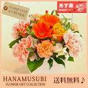 【誕生日プレゼント】 誕生日 花 アレンジメント 送料無料 誕生日プレゼント女性 ボックスフラワー