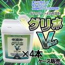 【クーポン配布中】グリホサート41%除草剤 グリホV 5L×4本(ケース販売)送料無料(沖