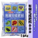 【クーポン配布中】朝日工業 肥料 有機化成肥料6-6-6 1.6kg
