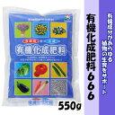 【クーポン配布中】朝日工業 肥料 有機化成肥料6-6-6 550g