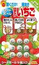 【メール便対応】【アタリヤ農園】【野菜種】シードボール四季なりいちご 9個入り