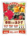 【JOYアグリス】【肥料】骨粉入り油かす 1Kg※5000円以上で送料無料(4962311050067)