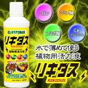 【ハイポネックス】【肥料・活力液】リキダス 450ml ※5000円以上で送料無料