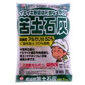 【土壌改良材】高純度 苦土石灰 1kg(4903464002145)
