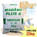 【送料無料】【ハイポネックス】業務用マグアンプK 中粒 20kg