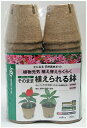 【サカタのタネ】【ジフィー】そのまま植えられる鉢 丸型8cm 30個